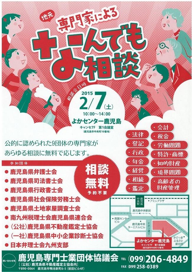 なんでも相談2015s.jpg