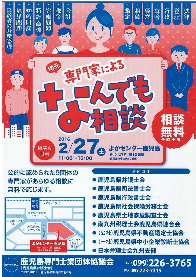 合同無料相談会2016s.jpg