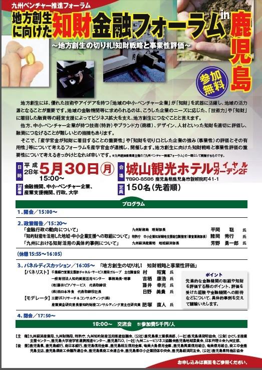 知財金融フォーラム鹿児島.jpg