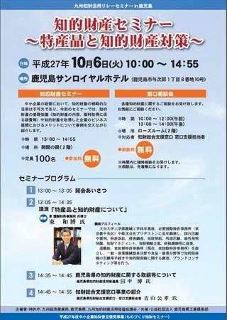 seminar 20151006.jpg